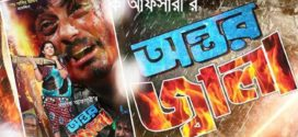 Antar Jala (2018) Bangla Full Movie 720p HDTVRip 700MB By Porimoni *Eid Exclusive*