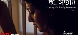18+ Asati – A story of lonely house wife (2018) Bengali Hot Short WEBRip 400MB MKV