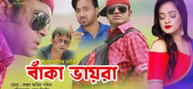 Beka Vayra (2018) Bangla EiD Natok Ft. Akhomo Hasan HD