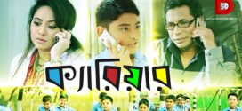 Career (2018) Bangla Eid Natok Ft. Mosharraf Karim & Tareen HD