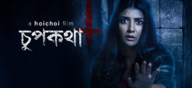 Chupkotha (2018) Bengali Full Movie 720p HDRip 1.6GB & 350MB Download