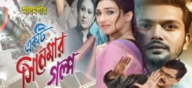 Ekti Cinemar Gaulpo (2018) Bangla Full Movie 720p UNCUT HDTVRip 1.6GB & 350MB *Eid Exlusive*