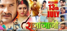 Raja Jani (2018) Bhojpuri Movie 720p HDRip 700MB MKV Download