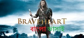 Braveheart (2018) Bangla Dubbed Full Movie 720p HDRip 700MB Download *Exclusive*