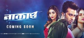 Naqaab (2018) Bengali Full Movie 720p HDTSRip 1.2GB x264 AAC *Audio Clean*
