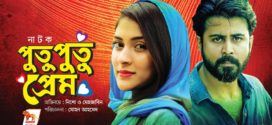 Putu Putu Prem (2018) Bangla Full Natok Ft. Afran Nisho & Mehazabien HDRip