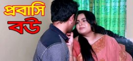 18+ Probashi Bou (2018) Bengali Hot Short Film HD