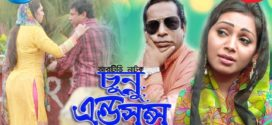 Chunnu & Sons (2018) Bangla Full Natok Ft. Mosharraf Karim & Prova HD
