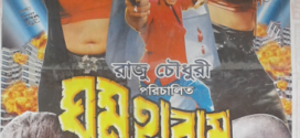 Gum Haram (2018) Bangla Full Hot Movie 720p HDRip 700MB x264