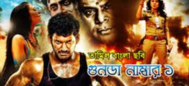 Gunda Number One (2018) Bangla Dubbed Movie 720p HDRip 700MB x264