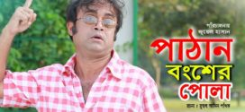 Pathan Bongsher Pola (2018) Bangla Natok Ft. Akhomo Hasan & Anny Khan HDRip
