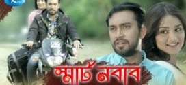 Smart Nawab (2018) Bangla Full Natok Ft. Jovan & Nadia HDRip