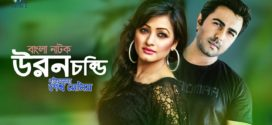Uronchondi (2018) Bangla Natok Ft. Apurba & Shujana HDRip