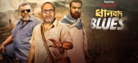 18+ Dhanbad Blues 2018 Bengali Full Movie 720p HDRip 600MB Download