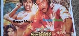 Dushmoner Dushmon 2018 Bangla Hot Movie 720p HDRip 700MB x264