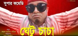 Ghetu Caca 2018 Bangla Comedy Natok Ft. Akhomo Hasan HD
