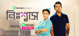 Nisshash (2018) Bangla Full Natok Ft. Tahsan & Mehazabien HDRip