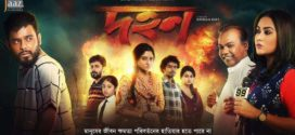 Dohon 2018 Bangla Full Movie 720p ORG UNCUT BluRay 700MB x264 AAC