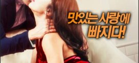 18+ Good Friends Wife (2019) Korean Hot Movie 720p HDRip 700MB Download
