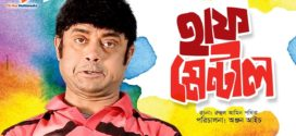 Half Mental (2019) Bangla Comedy Natok Ft. Akhomo Hasan & Najirz Mow HD