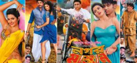 Nagor Mastan 2019 Bangla Movie 720p UNCUT Bluray 2GB & 300MB Download