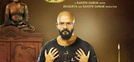 Pretham 2 (2019) Malayalam Movie 720p DVDRip 700MB ESub