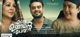 Ente Ummante Peru (2019) Malayalam Movie 720p HDRip 700MB ESubs