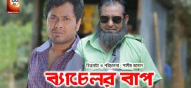 Bachelor Bap (2019) Bangla Full Natok Ft. Shamim Zaman & Zamil HDRip