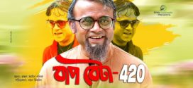 Bap Beta 420 (2019) Bangla Comedy Natok Ft. Akhomo Hasan HDRip