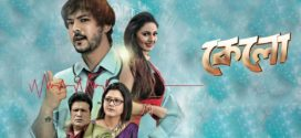 Kelo (2019) Bengali Full Movie 480p HDRip 350MB x264 AAC *Exclusive*