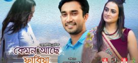 Kemon Ase Faria (2019) Bangla Natok Ft. Jovan & Aparna Gosh HDRip