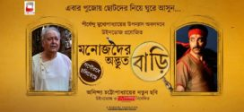 Manojder Adbhut Bari (2019) Bengali Full Movie 480p DVDRip 350MB Download