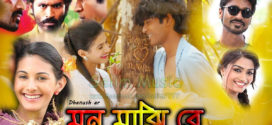 Mon Majhi Re 2019 Bangla Dubbed Full Movie 720p HDRip 1.5GB & 350MB Download