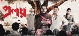Proloy (2019) Bengali Full Movie 720p Untouched WEBDL 1.4GB & 300MB Download