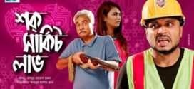 Shock Circuit Love (2019) Bangla Comedy Natok Ft. Mishu Sabbir & Nabila HD