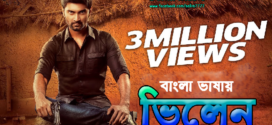 Villain 2019 Bangla Dubbed Movie 720p HDRip  1GB & 300MB Download