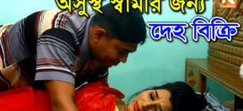 18+ Osustho Shamir Jonno Deho Bikri 2019 Bangla Hot Short Film HD