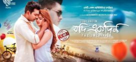 Jodi Ekdin (2019) Bangla Full Movie 720p ORG UNCUT BluRay 1GB x264 AAC