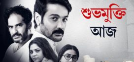 Jyeshthoputro 2019 Bengali Full Movie 720p Original BluRay 700MB MKV