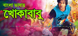 Khokababu 2019 Bangla Dubbed Movie 720p ORG 1.2GB & 300MB Download