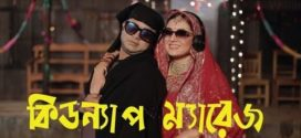 Kidnap Marraige (2019) Bangla Full Natok Ft. Akhomo Hasan & Tania Brishty HDRip