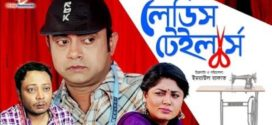 Ladies Tailor (2019) Bangla Comedy Natok Ft. Akhomo Hasan & Moushumi Hamid HDRip