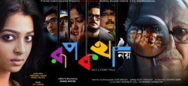 Rupkotha Noy 2019 Bengali ORG Movie 720p UnCut HDRip 1.2GB & 350MB Download