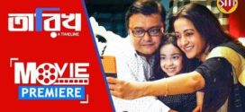 Tarikh (2019) Bengali Full Movie 720p HDRip 700MB x264 AAC *Exclusive*