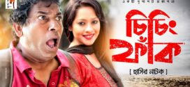 Chi Ching Fak (2019) Bangla Natok Ft. Mosharraf Karim & Moutusi HDRip