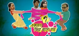 Ebhabeo Phire Asha Jay 2019 Bengali Movie 720p HDRip 1.2GB & 300MB Download