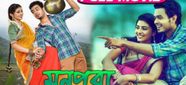Mon Pora 2019 Bangla Dubbed Full Movie HDRip 700MB Download