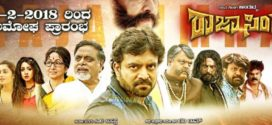 Rajasimha (2019) Hindi Dubbed Movie 720p HDRip 700MB ESubs Download