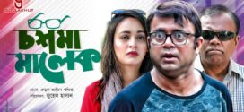 Chashma Malek (2019) Bangla Full Natok Ft. Akhomo Hasan & Ahona HDRip