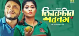 Cricketer Shobnom (2019) Bangla Full Natok Ft. Mishu Sabbir & Sarika HDRip